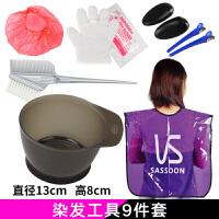 美发工具染发工具套装工具碗梳子发膜倒膜�h油膏护理染膏染发 9件套 大帽子碗+紫色披肩+灰色梳