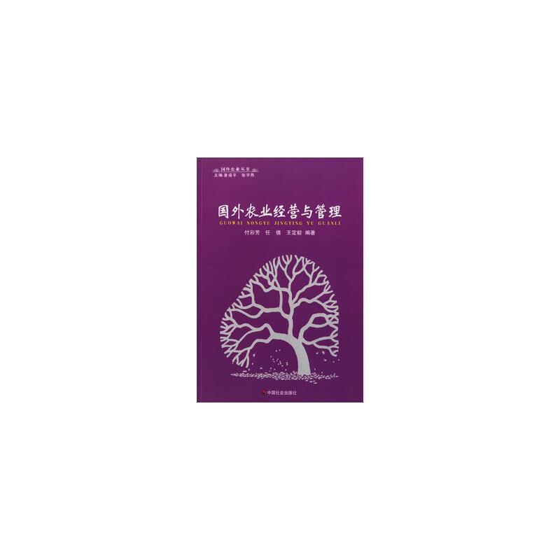 国外农业经营与管理/国外农业丛书9787508714851 付彩芳,任倩,王定毅著  中国社会出版社