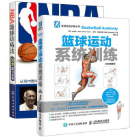 NBA篮球训练法 +篮球运动系统训练 2册 全彩图解版 美国的篮球训练方法书篮球入门详解 NBA篮球书籍 篮球基础与战