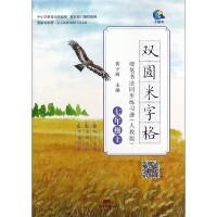 双圆米字格硬笔书法同步练习册(7上人教版)