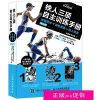 【二手旧书九成新生活】铁人三项自主训练手册 关键技术 训练课表