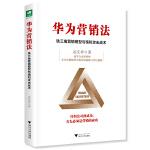 华为营销法:铁三角营销模型与饱和攻击战术