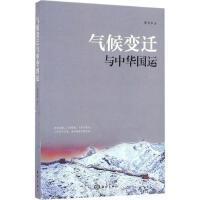 气候变迁与中华国运 中国海洋出版社
