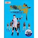 鬼步舞入门基础教学墨尔本seve曳步舞初级教程高清DVD碟片光盘