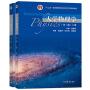 义博!大学物理学 施建青 下册上册 第二版第2版 大学物理教材 高等学校理科非物理学专业教材 大学物理学教程 高等教育出版社