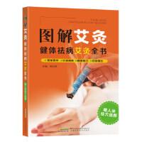 图解艾灸:健体祛病艾灸全书 高志群 安徽科学技术出版社