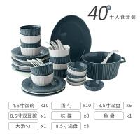 北欧碗碟套装用网红餐具创意碗筷盘组合ins风格简约现代小清新 40件套(灰白) 送饭铲