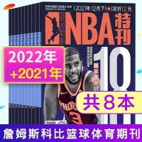 【共23本打包】NBA特刊杂志2019年1-12月上下 NBA/CBA资讯勒布朗詹姆斯当代体育灌篮扣篮类篮球技巧明星