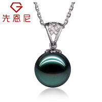 先恩尼珍珠黑珍珠 海水珍珠 黑珍珠吊坠 珍珠项链 黑珍珠项链 有证书HFZZXL063