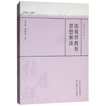 张履祥教育思想解读/教育薪火书系 正版  岳立松,邵颖涛  9787203105732