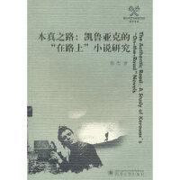 """本真之路:凯鲁亚克的""""在路上""""小说研究 陈杰 四川大学出版社"""
