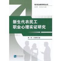 新生代农民工职业心理实证研究