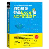 财务精英都是Excel控:CFO手把手教你学管理会计