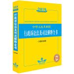 2019中华人民共和国行政诉讼法及司法解释全书(含指导案例)