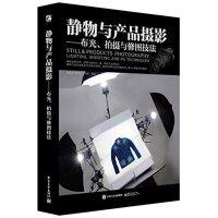 【旧书二手书9成新】静物与产品摄影布光拍摄与修图技法