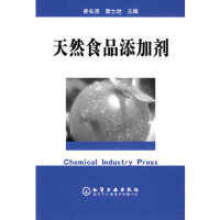【新书店正版】天然食品添加剂,曾名��,董士远,化学工业出版社9787502567569