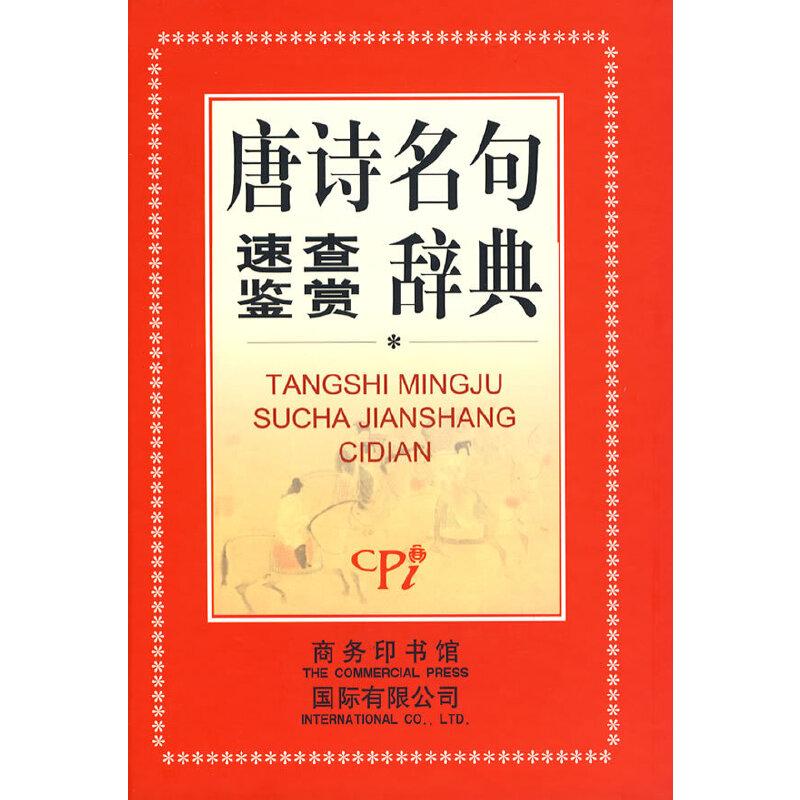 唐诗名句速查鉴赏辞典