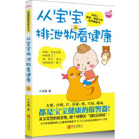 从宝宝排泄物看健康(大便、小便、汗、鼻涕、痰、眼屎、耳屎都是宝宝健康的报警器。好妈妈胜过好大夫・悦读纪・)