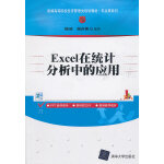 Excel在统计分析中的应用(新编高等院校经济管理类规划教材 专业课系列)