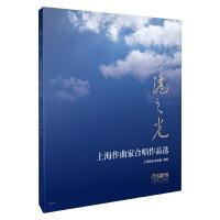 沪之光-上海作曲家合唱作品选