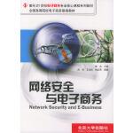 网络安全与电子商务/面向21世纪电子商务专业核心课程系列教材
