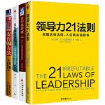 管理学套装4册  金字塔原理芭芭拉 明托+麦肯锡金字塔原理2 +麦肯锡方法 - 艾森・拉塞尔+领导力21法则:追随这些法则,人们就会追随你 金字塔原理大全集(套装共2册)