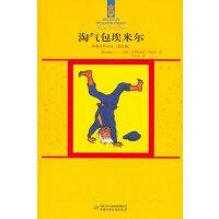 【旧书二手书9成新】淘气包埃米尔:林格伦作品选(美绘版)【梵高】