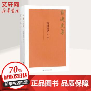 简明清史 中国人民大学出版社 【文轩正版图书】