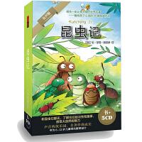 新华书店正版 大音 领先一步让孩子倾听世界名著 有声读物 昆虫记 5CD+书