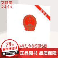 危险化学品安全管理条例 *版(近期新版) 中国法制出版社