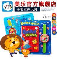 美乐joanmiro儿童玩具有声智能手表儿歌书0-3岁幼儿早教认知玩具创意发声玩具