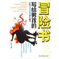 【二手书旧书95成新】写给男孩的冒险书:打造男孩的49个细节,吕秋兰,民主与建设出版社