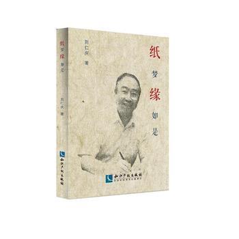纸梦缘如是 刘仁庆 知识产权出版社 9787513050555 正版书籍!好评联系客服有优惠!谢谢!