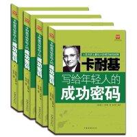 卡耐基写给年轻人的成功密码 卡耐基成功心理书籍 盒装全4册实用经典卡耐基写给年轻人的成功密码成功励志经典正版图书