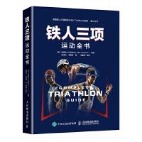 【正版包邮】随机送书签-铁人三项运动全书 【美】美国铁人三项协会(USA Triathlon) 978711549538