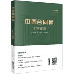 中国合同库・矿产资源