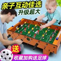 儿童桌上足球机桌式桌面桌游双人亲子互动男孩对战台男童桌球玩具