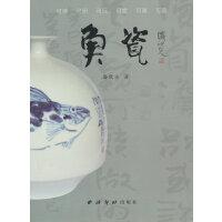鱼瓷 瓷器作品集 西泠印社出版社