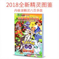 神奇宝贝书Pokemon宠物小精灵口袋妖怪精美图鉴画册大收录700多款
