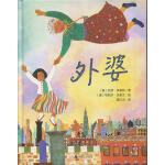 魔法象图画书王国:外婆(精装绘本) 正版Y (美)亚瑟・多罗斯广西师范大学