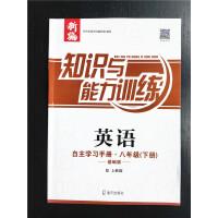 新编知识与能力训练英语八年级下册基础版 自主学习手册 知识与能力8年级下册英语