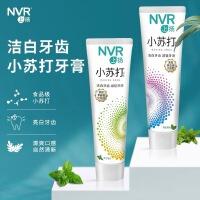 NVR小苏打牙膏亮白口气清新口气去烟渍清洁家庭牙膏