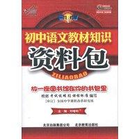 【旧书二手书九成新】初中语文教材知识资料包(改进版)