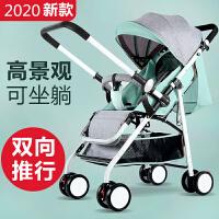 【支持礼品卡】高景观婴儿推车可坐可躺轻便折叠避震伞车小孩儿童手推车宝宝伞车w7b