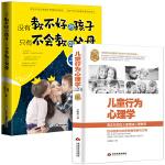 正版2册 儿童行为心理学+没有教不好的孩子,只有不会教的父母 你其实不懂儿童心理学书籍畅销书家长版家庭教育书籍6-12
