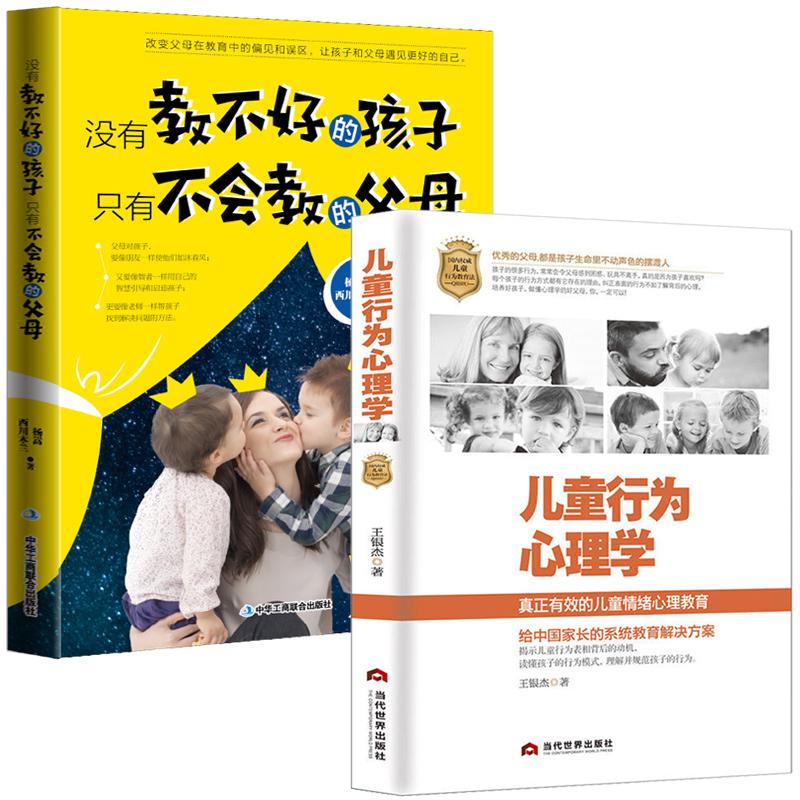 正版2册 儿童行为心理学+没有教不好的孩子,只有不会教的父母 你其实不懂儿童心理学书籍畅销书家长版家庭教育书籍6-12岁培养发展