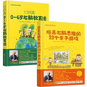 培养右脑思维的33个亲子游戏+0-6岁右脑教育法男孩女孩早教 育儿书籍 0-3-6岁父母必读正版男宝宝教育孩子的书籍 家庭教育1-3岁