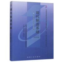 自考教材 02633 现代制造系统 罗振壁 2020年版 机械工业出版社