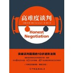 高难度谈判(突破谈判困境的10项进阶法则)