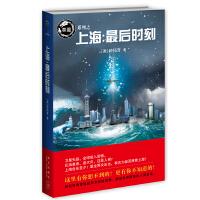 上海:最后的时刻